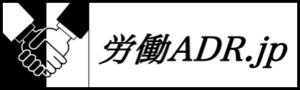 労働ADR.jp