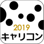 キャリコンOX 2019
