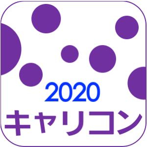 キャリコンOX 2020