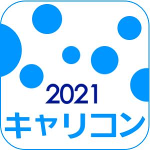 キャリコンOX 2021