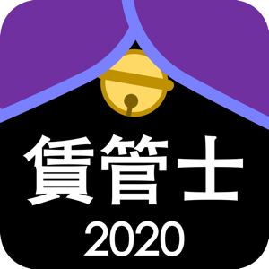 賃管士 2020