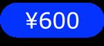 JPY600